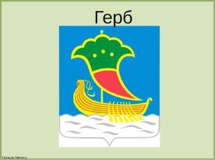 Герб FokinaLida.75@mail.ru