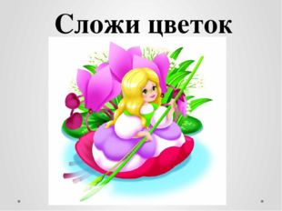 Сложи цветок