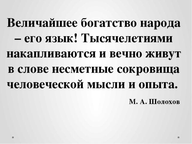 Величайшее богатство народа – его язык! Тысячелетиями накапливаются и вечно...