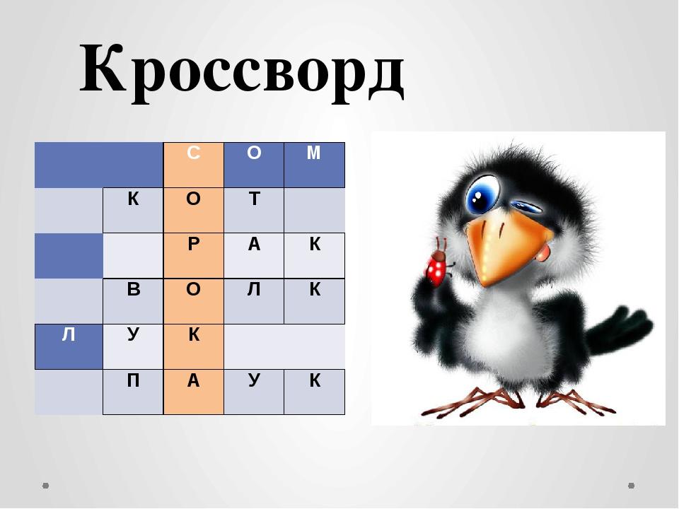 Кроссворд   С О М  К О Т    Р А К  В О Л К Л У К    П А У К