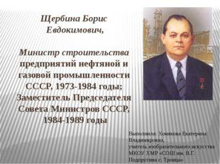 Щербина Борис Евдокимович, Министр строительства предприятий нефтяной и газов