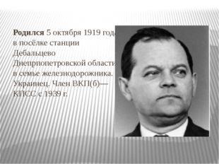 Родился 5 октября 1919 года в посёлке станцииДебальцево Днепрпопетровской об
