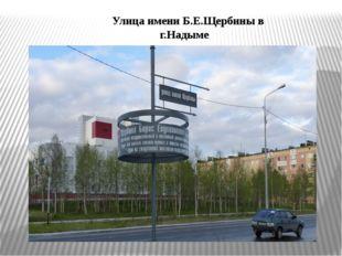 Улица имени Б.Е.Щербины в г.Надыме