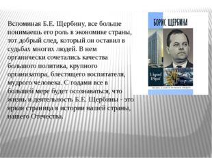 Вспоминая Б.Е. Щербину, все больше понимаешь его роль в экономике страны, то