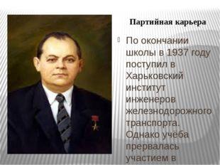 По окончании школы в 1937 году поступил в Харьковский институт инженеров жел