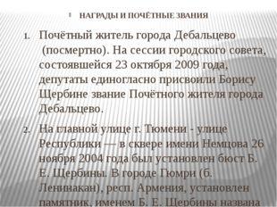 НАГРАДЫ И ПОЧЁТНЫЕ ЗВАНИЯ Почётный житель городаДебальцево(посмертно). На с