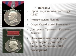 Награды Герой Социалистического Труда (1983) Четыре ордена Ленина Орден Октяб