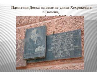 . Памятная Доска на доме по улице Хохрякова в г.Тюмени, где жил и работал Б.Е