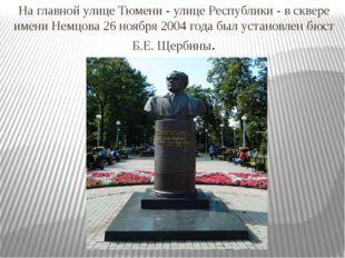 На главной улице Тюмени - улице Республики - в сквере имени Немцова 26 ноября