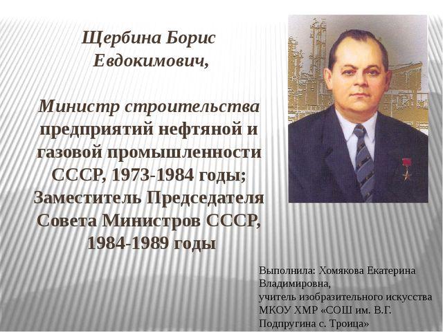Щербина Борис Евдокимович, Министр строительства предприятий нефтяной и газов...