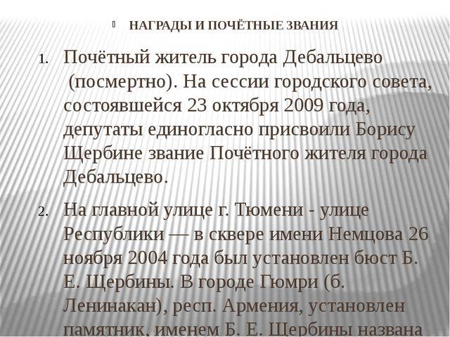 НАГРАДЫ И ПОЧЁТНЫЕ ЗВАНИЯ Почётный житель городаДебальцево(посмертно). На с...
