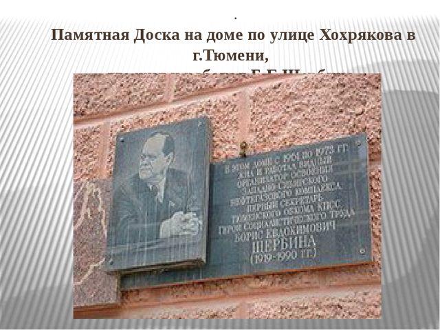 . Памятная Доска на доме по улице Хохрякова в г.Тюмени, где жил и работал Б.Е...