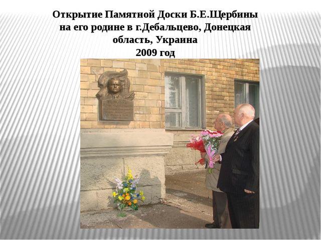 Открытие Памятной Доски Б.Е.Щербины на его родине в г.Дебальцево, Донецкая...