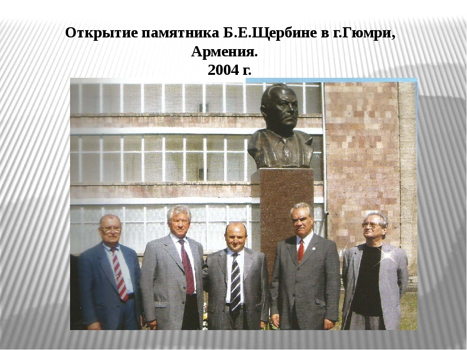 Открытие памятника Б.Е.Щербине в г.Гюмри, Армения. 2004 г.