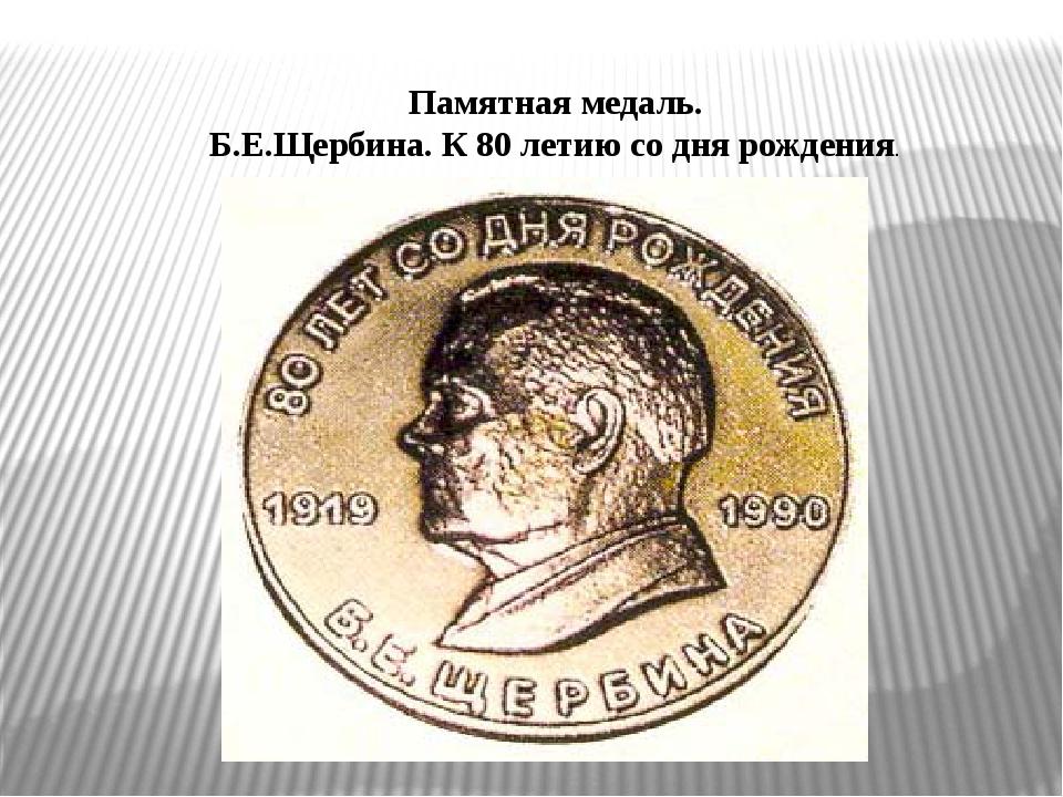 Памятная медаль. Б.Е.Щербина. К 80 летию со дня рождения.
