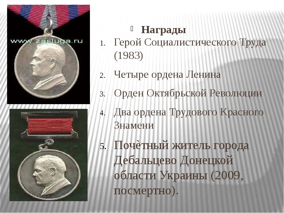 Награды Герой Социалистического Труда (1983) Четыре ордена Ленина Орден Октяб...