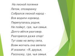 На лесной полянке Летом, спозаранку Собрался лесной народ - Все водили хоров
