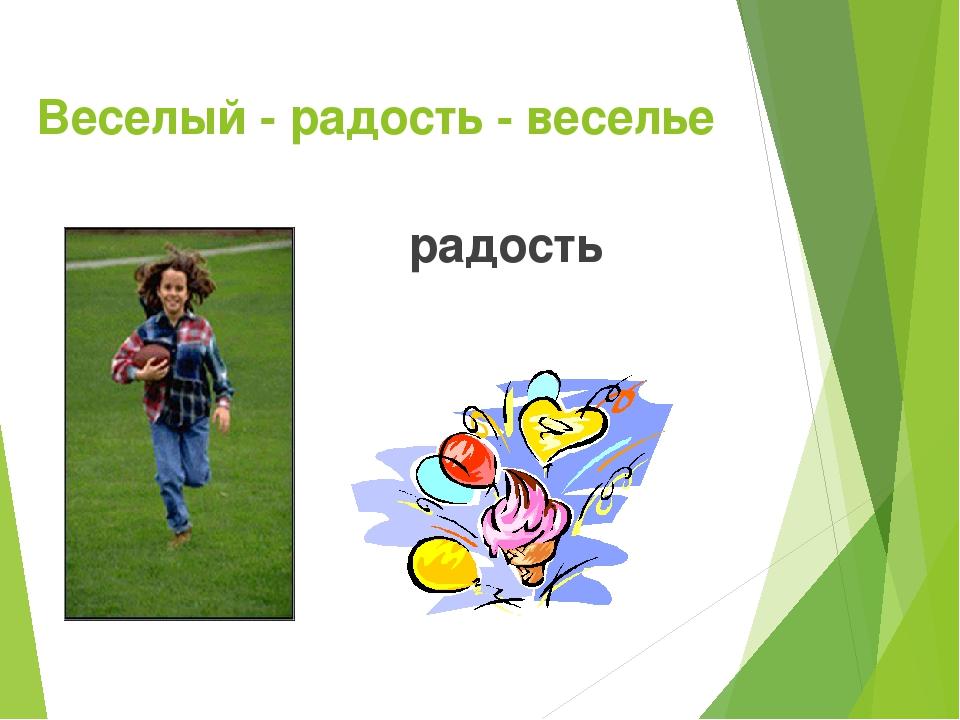 Веселый - радость - веселье радость