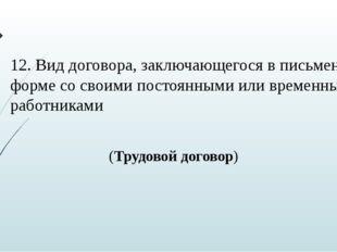 12. Вид договора, заключающегося в письменной форме со своими постоянными или