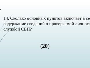 14. Сколько основных пунктов включает в себя содержание сведений о проверяемо