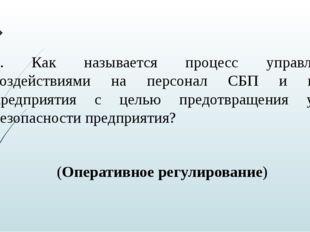 2. Как называется процесс управления воздействиями на персонал СБП и всего пр