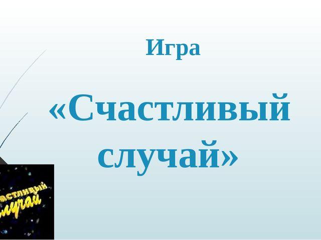 Игра «Счастливый случай»