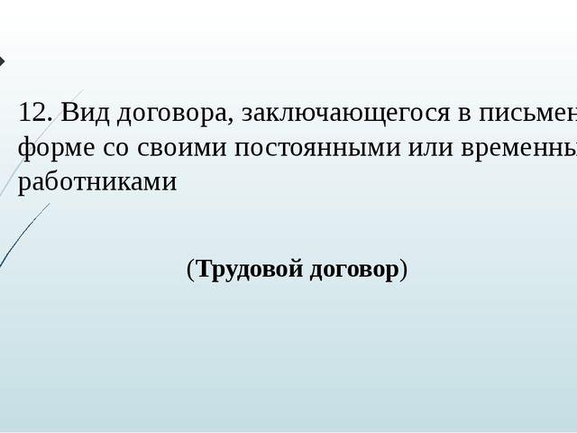12. Вид договора, заключающегося в письменной форме со своими постоянными или...