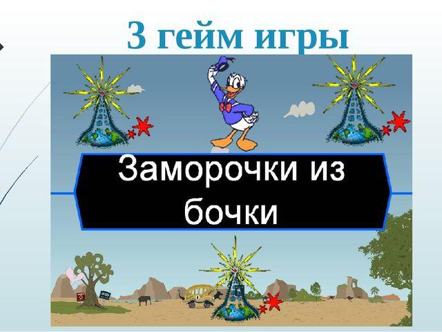 3 гейм игры