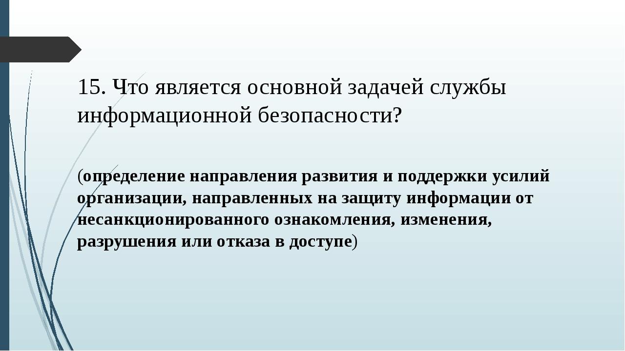 15. Что является основной задачей службы информационной безопасности? (опреде...