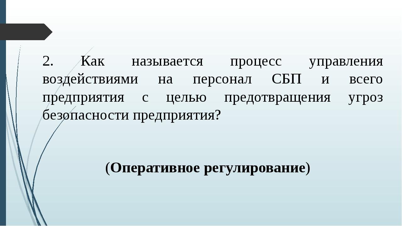 2. Как называется процесс управления воздействиями на персонал СБП и всего пр...