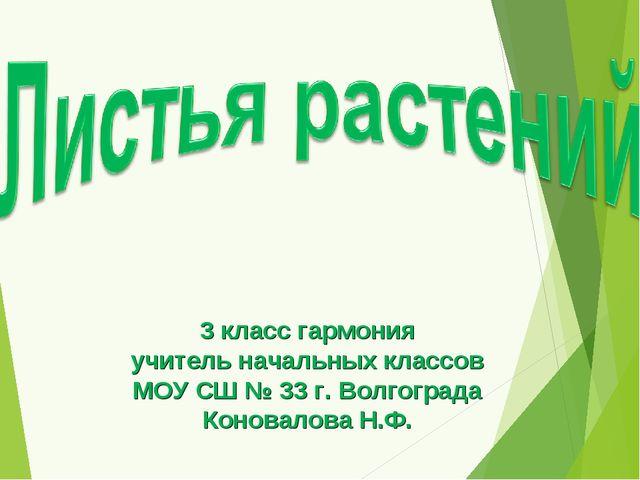 3 класс гармония учитель начальных классов МОУ СШ № 33 г. Волгограда Коновало...