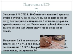 Подготовка к ЕГЭ Задание 1№77334. В обменном пункте 1 гривна стоит 3