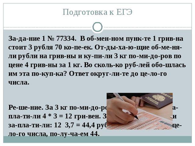 Подготовка к ЕГЭ Задание 1№77334. В обменном пункте 1 гривна стоит 3...