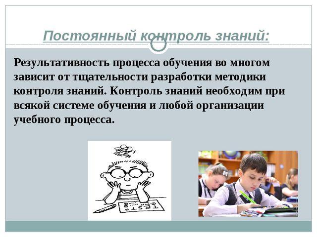 Постоянный контроль знаний: Результативность процесса обучения во многом зав...