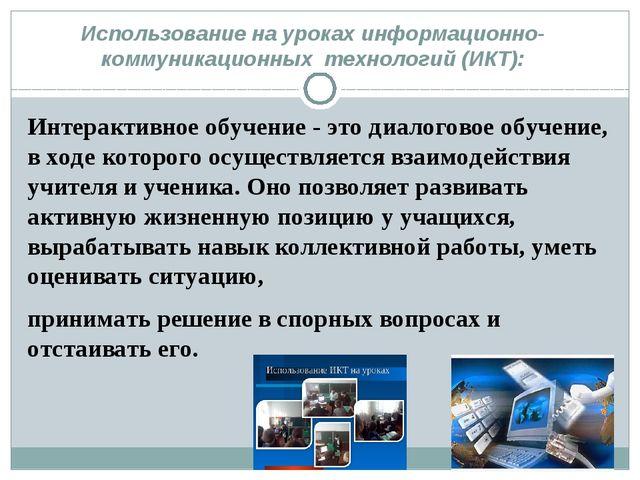 Использование на уроках информационно-коммуникационных технологий (ИКТ): Инте...