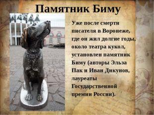 Памятник Биму Уже после смерти писателя в Воронеже, где он жил долгие годы, о