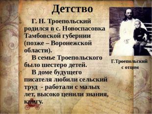 Детство Г.Троепольский с отцом Г. Н. Троепольский родился в с. Новоспасовка