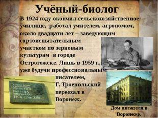 Учёный-биолог Дом писателя в Воронеже. В 1924 году окончил сельскохозяйственн