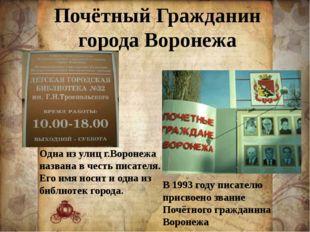 Почётный Гражданин города Воронежа Одна из улиц г.Воронежа названа в честь пи