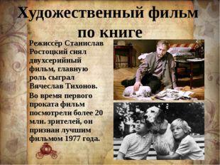 Художественный фильм по книге Режиссёр Станислав Ростоцкий снял двухсерийный