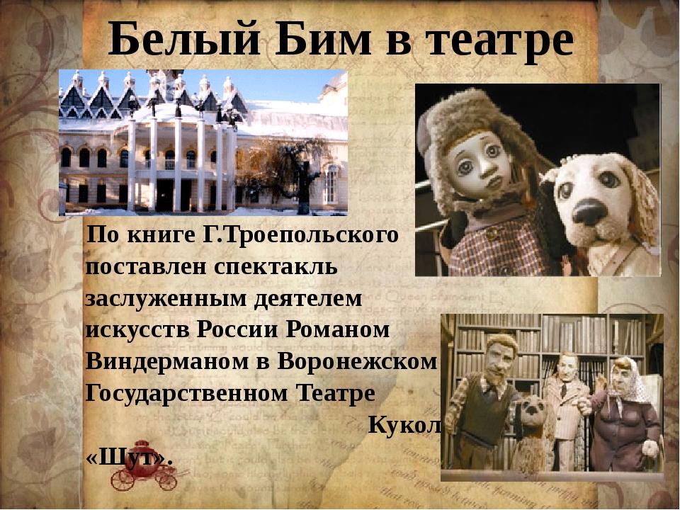 Белый Бим в театре По книге Г.Троепольского поставлен спектакль заслуженным д...