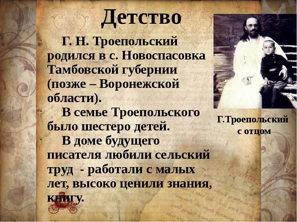 Детство Г.Троепольский с отцом Г. Н. Троепольский родился в с. Новоспасовка...