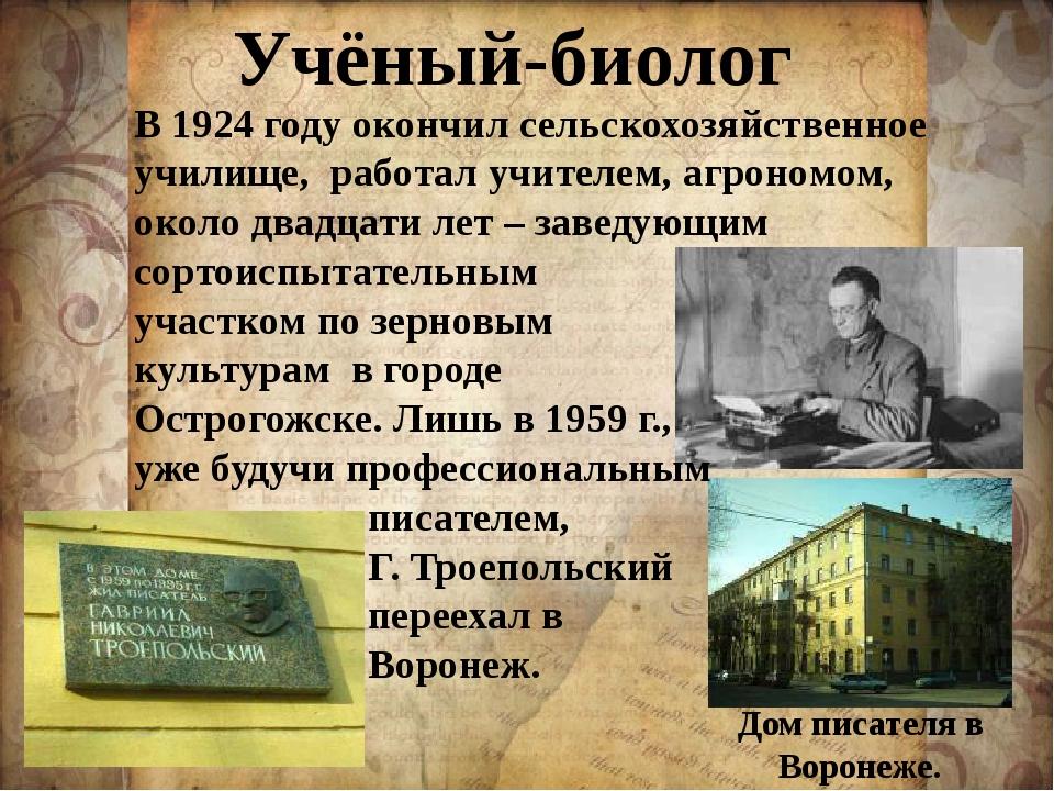Учёный-биолог Дом писателя в Воронеже. В 1924 году окончил сельскохозяйственн...