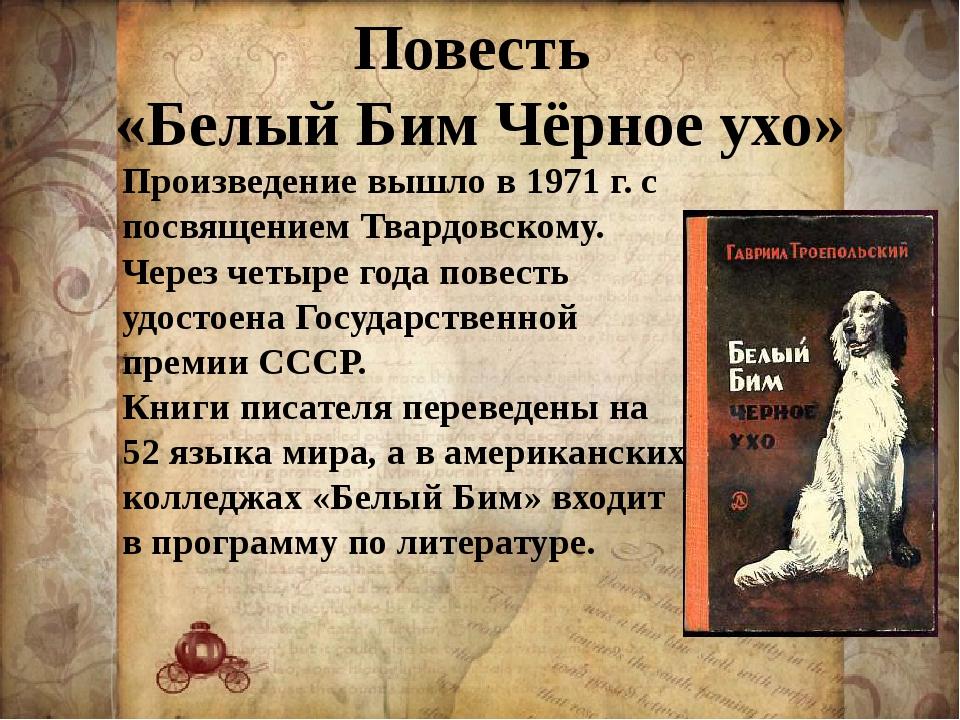 Повесть «Белый Бим Чёрное ухо» Произведение вышло в 1971 г. с посвящением Тва...