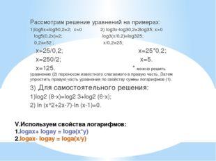 V.Используем свойства логарифмов: 1.logax+ logay = loga(x*y) 2.logax- logay =