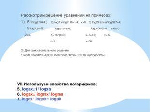 VII.Используем свойства логарифмов: 5. logax=1/ logxa 6. logax= logmx/ logma