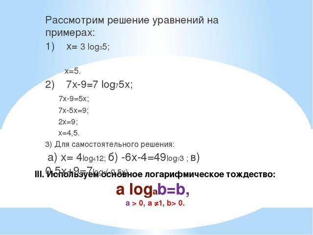 III. Используем основное логарифмическое тождество: a logab=b, а > 0, а ≠1, b...