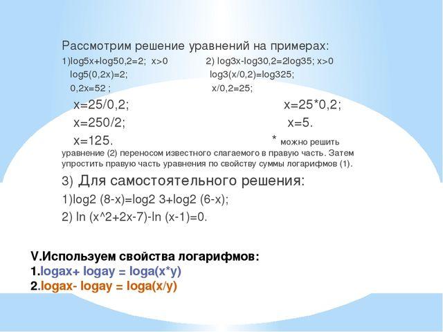 V.Используем свойства логарифмов: 1.logax+ logay = loga(x*y) 2.logax- logay =...