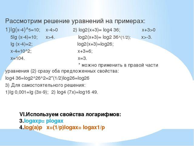 VI.Используем свойства логарифмов: 3.logaxp= plogax 4.log(a)p x=(1/p)logax= l...
