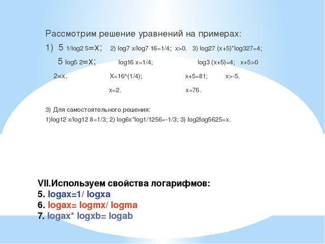 VII.Используем свойства логарифмов: 5. logax=1/ logxa 6. logax= logmx/ logma...